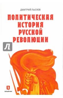 Политическая история Русской революцииИстория СССР<br>В 2017 году наверняка будет издано множество книг, посвященных революции 1917 года (точнее - революциям). Разумеется, не останется в стороне и наше издательство. Однако начать рассказ о событиях столетней давности мы хотим не с описания происходившего на улицах городов. Начнем мы с попытки изучения причин русской революции, причем не станем ограничиваться февральской или октябрьской революциями, а постараемся копнуть глубже. Хотя бы потому, что ни в 1917, ни в 1905 году не произошло бы ничего из того, что произошло, если бы не накопились глубинные, системные - и столь же системно нерешаемые - проблемы, которые в итоге и привели к революционным процессам.<br>