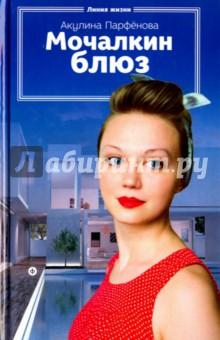 Мочалкин блюзСовременная отечественная проза<br>Аня Янушкевич - высококвалифицированный специалист по клинингу, попросту - уборщица в богатых домах. Она хорошо воспитана, образованна и может справиться даже с самыми трудновыводимыми пятнами. Но сможет ли она справиться с собой, когда ей встретится настоящий Homme Fatal ее грез, богатый и загадочный Глеб?<br>