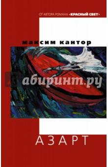 АзартСовременная отечественная проза<br>Молодой андеграундный художник, после развала Советского Союза становится востребованным в Европе.<br>Его картины выставляют в галереях, а сам он получает бесконечные приглашения на творческие встречи и биеннале.<br>Поэтому он не удивляется, когда богатый ценитель современного искусства предлагает ему пожить шесть недель у него на яхте в своеобразной творческой коммуне.<br>Герой с женой и семилетним сыном покидают тесную городскую квартиру и отправляются навстречу соленому морскому бризу, нежному шуму волн и теплому солнцу.<br>Но, прибыв в Амстердам, художник обнаруживает что яхта - это ржавая посудина со сломанным мотором и пробоиной в борту.<br>Денег на ее починку ни у кого нет, а творческая коммуна - это оксфордский историк, левая активистка, лысый актер с Таганки, сербский поэт с мировым именем, аргентинский торговец комбайнами, музыкант, играющий на жестяных банках и еще с полдюжины самых странных персонажей.<br>Герои, с одной стороны, пытаются починить корабль и уплыть, а с другой, постепенно распродают его по частям ради еды и выпивки.<br>А сам роман при этом неожиданно превращается в притчу о строительстве ковчега и месте человека в этом мире.<br>