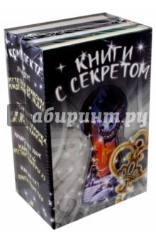 Книги с секретом. Комплект из 4-х книг