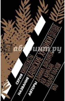 Каннские хроники. 2006-2016. ДиалогиКино<br>Фестиваль в Каннах - самый влиятельный и престижный, он представляет зрителям и критикам лучшие из снятых за год фильмов и определяет не только киномоду, но и направления, по которым будет развиваться киноискусство. Книга Каннские хроники - это сборник бесед, которые видные отечественные кинокритики в течение ряда лет (2006-2016) ежегодно вели в редакции журнала Искусство кино по горячим следам Каннских кинофестивалей, обсуждая как нашумевшие на фестивале фильмы, так и тенденции мирового кинопроцесса, сфокусированные фестивальной призмой. Сборник открывают и завершают специально написанные для него статьи, обобщающие сделанные наблюдения.<br>