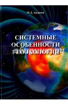Системные особенности геоэкологииГеография и науки о Земле<br>В книге представлена попытка осмысления системных идей и представлений применительно к геоэкологии на базе понятийно-терминологического аппарата географии, экологии и системного подхода. Излагаются исторические этапы формирования, становления и развития геоэкологии как географической науки. Освещены и рассмотрены характерные особенности объективного материального мира как целостной организованной системы с учетом его системно-структурной организации. Особое внимание уделено анализу разновидностей систем в геоэкологии и их специфическим особенностям.<br>Книга предназначена для широкого круга специалистов, занимающихся вопросами геоэкологии, а также для научных работников, аспирантов и студентов, специализирующихся в области географии, экологии и геоэкологии.<br>