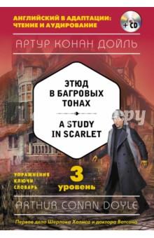 A Study in Scarlet. 3 уровень (+CD)Художественная литература на англ. языке<br>Доктор Ватсон находит квартиру и соседа. Его ждут захватывающие приключения и запутанные преступления, ложные следы и неопровержимые улики, отчаянные погони и чудеса дедукции. Но он еще об этом не знает… Теперь прочитать повесть, с которой начались приключения Холмса и Ватсона, смогут даже те, кто пока не готов читать по-английски в оригинале. Серия Английский в адаптации: чтение и аудирование - это тексты для начинающих, продолжающих и продвинутых. Теперь каждый изучающий английский может выбрать свой уровень и своих авторов и совершенствовать свой английский с лучшими произведениями англоязычной литературы. Читая и слушая текст на диске, а также выполняя упражнения на чтение, аудирование и новую лексику, читатели качественно улучшат свой английский. Они станут лучше воспринимать английскую речь на слух, и работа с текстами станет эффективнее. Аудиозапись начитана носителями языка. Книга предназначена для изучающих английский язык на продвинутом уровне.<br>