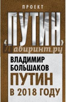 Путин в 2018 годуПолитика<br>Владимир Большаков, писатель и публицист, известен своими острыми и глубокими исследованиями, посвященными современной России. Как он пишет в предисловии к книге, которую вы собираетесь прочитать, Путин в 2018 году - это прогноз-размышление на тему Уйти нельзя остаться, где роковая запятая еще не проставлена. Есть ли Путину альтернатива, действительно ли он незаменим, как утверждают его ближайшие сподвижники, - либо кто-то из них втайне делает все, чтобы занять его место? Верно ли, что Путин, так и останется президентом по умолчанию, как бы ни пытались его свалить зарубежные ненавистники и их пятая колонна в России?<br>Отвечая на эти вопросы, В. Большаков подробно рассказывает о Владимире Путине и его режиме, о людях, на которых этот режим держится, а также о том, как долго Путин продержится вместе с ними. Автор убежден, что над этими же вопросами не раз задумывался и сам Владимир Путин. От того, какой будет найден на них ответ, многое зависит не только в России, но и в нашем стремительно меняющемся мире.<br>