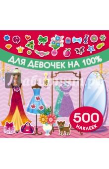 Для девочек на 100%Другое<br>Большая коллекция наклеек Для девочек на 100% понравится каждой маленькой принцессе, ведь здесь так много ярких украшений, сладостей, цветов, бабочек и подарков.<br>Для дошкольного возраста.<br>
