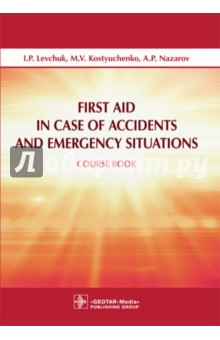 First Aid in Case of Accidents and Emergency SituationsПервая медицинская помощь<br>Course book highlights nine principle topics of the module «First Aid» as a part of the subject «Health and Safety, Disaster Medicine» and contains key questions for each part as well as provisional tests for the students' self-check. This course book can be helpful for the students taught by means of e-educational systems (including distant learning).<br>The course book is designed for the tertiary medical students taught in English as well as for the foreign students attending classes as a part of the Russian-speaking groups. Besides it can be used as complementary reading by the University students, secondary medical schools students and medical-college students learning English.<br>