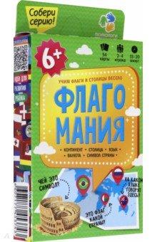 Игра карточная ФлагоманияКарточные игры для детей<br>Наша игра - это отличный способ улучшить свои знания по географии. Игроки смогут узнать названия стран, их столицы, флаги и другую полезную информацию.<br>Внутри:<br>-  54 карточки с флагами<br>-  правила игры.<br>Размер карточки 8х12 см.<br>Количество игроков: 2-4.<br>Примерное время игры: 15-20 мин.<br>Упаковка: картонная коробка.<br>Для детей от 6 лет.<br>Сделано в России.<br>