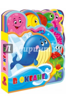 Мягкая книжка с пазлами В океанеКниги-пазлы<br>Мягкая книжка с пазлами - увлекательная и полезная игра для малышей. Яркие иллюстрации, весёлые стихи и сюрпризы - всё для маленьких исследователей окружающего мира. Книжка с пазлами развивает мелкую моторику, память и наблюдательность.<br>Для детей до 3 лет.<br>