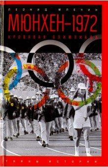 Мюнхен-1972. Кровавая ОлимпиадаЖурналистские расследования<br>Как известно, Олимпиада - праздник мира и спорта, но в 1972 году мир потрясло известие о событиях в Мюнхене, подробности которых до сих пор  остаются тайной.<br>