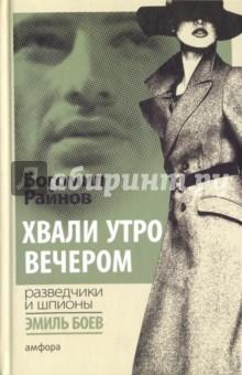 Хвали утро вечеромКриминальный зарубежный детектив<br>Завершив очередное задание в Западной Европе, Эмиль Боев должен вернуться на родину - но неожиданно встречает давнего врага и включается в чужую игру.<br>