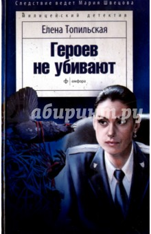 Героев не убиваютКриминальный отечественный детектив<br>Мария Швецова, талантливый следователь районной прокуратуры, берется за самые запутанные и сложные дела, в том числе и за те, что на милицейском жаргоне называют глухарями.<br>