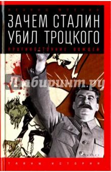 Зачем Сталин убил Троцкого. Противостояние вождейИстория СССР<br>Известный исследователь Л. М. Млечин подробно рассказывает о сложных взаимоотношениях двух вождей революции И. В. Сталина и Л. Д. Троцкого.<br>