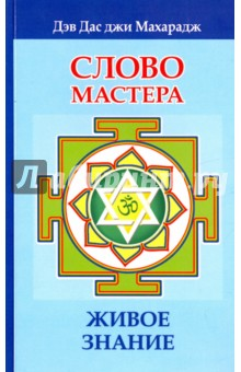 Слово Мастера. Живое знаниеЭзотерические знания<br>Человек, которому небезразлично его духовное развитие, непрерывно учится жить в гармонии с собой, окружающими, природой, для чего необходимы ему мудрые советы просветленного учителя. Таким наставником может стать Дэв Дас джи Махарадж, преемник великого святого Индии Девраха бабы. В эту книгу включены тексты бесед и лекций мастера о карма-йоге, мантрах и медитациях, которые помогут вам найти свой путь к самопознанию.<br>