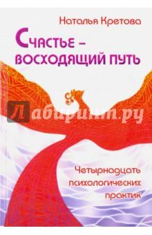 Счастье — восходящий путь. Четырнадцать психологических практикЭзотерические знания<br>Книга психолога Натальи Кретовой посвящена человеческому счастью. Многие пытались дать определение понятию счастья, но Наталья Кретова делает это по-своему и убедительно.<br>Книга состоит из трех частей: Род, Жизненные цели и Партнерство в любви - это три объемные темы, которые, по мнению автора, оказывают огромное влияние на жизнь каждого из нас. Вы узнаете, что поможет приблизиться к состоянию счастья, а что отдалит от него. Приводятся и необычные, часто - конфликтные, жизненные ситуациии и случаи, с которыми сталкивается автор в своей работе.<br>Предлагаются четырнадцать новых психологических практик, доступных каждому для самостоятельной работы и способных помочь многим людям в решении их проблем.<br>Книга будет интересна как широкому кругу читателей, так и профессиональным психологам.<br>