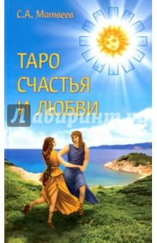 Таро счастья и любвиГадания. Карты Таро<br>Карты Таро - это наука и искусство предсказания, тщательно разработанная система символов, изображения которой имеют сложную многослойную, метафоричную трактовку с точки зрения астрологии, нумерологии, оккультизма, алхимии. Традиционно Таро связывается с сокровенным знанием, передаваемым на протяжении веков из поколения в поколение. Раскладывая карты Таро определенным образом, можно получить ответы на многие вопросы, связанные с прошлым, настоящим, будущим, выявить скрытые причины событий, получить необходимые предостережения и советы. В книге приводятся знаменитые расклады Таро, а также значения сочетаемости карт. Проверенная временем древнейшая система предсказания работает и в наши дни!<br>