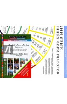 Рассказы на английском языке.Someone Like You + плакатХудожественная литература на англ. языке<br>Этот сборник предназначен для тех, кто намерен в совершенстве овладеть английским языком и набрать более чем достаточный словарный запас для успешной сдачи теста (экзамена) по английскому языку TOEFL -(Test of English as a Foreign Language), который необходим при поступлении па учебу и работу в англоязычных странах.<br>