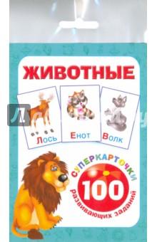 ЖивотныеЗнакомство с миром вокруг нас<br>Развивающие карточки Животные помогут и детям, и родителям интересно и с пользой провести свободное время - малыш с удовольствием рассмотрит яркие иллюстрации, попробует обводить картинки по точкам и закончит фразы о животных. Ребёнок быстро запомнит названия зверей и птиц, научится логически мыслить, обобщать, находить связь между предметами. Набор развивающих карточек - отличный подарок дошкольнику для знакомства с миром живой природы.<br>Комплект из 32 карточек.<br>Для дошкольного возраста.<br>