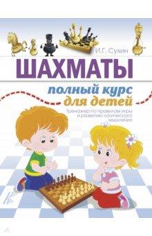 Шахматы. Полный курс для детейШахматная школа для детей<br>Если очень захотеть научиться играть в шахматы, то желание непременно сбудется. И, возможно, ты попадешь в такую же волшебную историю, как и Юра…<br>Игра-сказка создана методологом шахматного образования И.Г. Сухиным, по ней можно заниматься с детьми начиная с двух лет. Играя, вы воспитаете в них усидчивость, внимательность, целеустремленность, а также научите логически и образно мыслить. Подарите ребенку золотой ключик от волшебного мира шахмат, и он обязательно скажет вам спасибо.<br>
