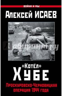 Котёл Хубе. Проскуровско-Черновицкая операция 1944 годаИстория войн<br>В марте 1944 года дороги Правобережной Украины превратились в утонувшие в грязи направления. Однако фронт все равно безостановочно катился на запад. Обходами и охватами Т-34 с 76-мм орудиями вынуждали отступать превосходящие их технически батальоны Тигров и Пантер. Финальным аккордом стало окружение 1-й танковой армии генерала Хубе под Каменец-Подольском. Численность попавших в окружение немецких войск составила около 200 тысяч человек. Тем не менее армия Хубе став блуждающим котлом и катящимся ежом упорно пробивала путь из окружения… Кто принял роковое решение бросить за Днестр танковую армию Катукова? Почему из Нормандии незадолго до Дня Д сняли целый эсэсовский корпус с 300 танками? Чьи идеи позволили армии Хубе избежать повторения Сталинграда? Как пала крепость Тарнополь? Наконец, почему фюрер отстранил от командования генерал-фельдмаршала Манштейна прямо в разгар сражения? Новая книга ведущего военного историка на основе архивных документов обеих сторон отвечает на эти вопросы, впервые во всех подробностях восстанавливая ход одной из самых крупных и вместе с тем мало известных наступательных операций Красной Армии, жесткого противостояния Жукова и Манштейна - Проскуровско- Черновицкой операции марта-апреля 1944 года.<br>