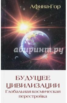 Будущее Цивилизации. Глобальная космическая перестройкаЭзотерические знания<br>Эта книга помогает раскрыть духовное зрение человека и показывает с позиции высших духовных миров глубинную суть и причины происходящих в Космосе и на планете событий, сопровождающих зарождение на Земле совершенно нового мира, основанного на божественных принципах и законах, - Новой Цивилизации, которая придет на смену современному человечеству в будущем.<br>Описываемые в книге события знаменуют наступление новой эпохи - Золотого Века. Мир будет построен руками светлых людей, которые создадут его, прежде всего, в своей душе. Они снова воплотятся на планете в будущем, чтобы создать Новую Цивилизацию и сделать свою мечту о торжестве Добра и Света на Земле реальностью.<br>Эта книга - уникальный подарок тому, кто открыто смотрит в будущее, кто готов признать свои недостатки, чтобы решительно измениться к лучшему.<br>Будущее Цивилизации. Глобальная космическая перестройка - третья книга большого труда под названием Цивилизация. Данная книга содержит диктовки, записанные с лета 2012 года до осени 2014 года.<br>