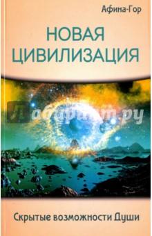 Новая Цивилизация. Скрытые возможности ДушиЭзотерические знания<br>Эта книга помогает раскрыть духовное зрение человека и показывает с позиции высших духовных миров глубинную суть и причины происходящих в Космосе и на планете событий, сопровождающих зарождение на Земле совершенно нового, основанного на божественных принципах и законах, мира - Новой Цивилизации, которая придет на смену современному человечеству в ближайшем будущем.<br>Описываемые в книге события знаменуют грандиозный приход этого мира - Золотого Века, который будет построен руками светлых людей, которые живут сейчас, постигая свою божественную суть, создавая своим трудом по преображению себя божественный мир прежде всего в своей душе, и которые снова воплотятся на планете в будущем вместе с высокими душами со всего Космоса, чтобы создать Новую Цивилизацию и сделать свою мечту о торжестве Добра и Света на Земле реальностью.<br>