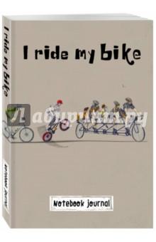 Блокнот I ride my bike. Велосипедисты, А5Блокноты большие Линейка<br>Движение - это жизнь, движение - это радость, движение - это драйв. Наше время подарило столько возможностей движения, что каждый может найти сообразно своему желанию и возможностям. Этот блокнот посвящен ВЕЛОСИПЕДУ. Он так давно изобретен, и так популярен во все времена, что этим чудом нельзя не восхищаться. В этот блокнот можно записать все, что связано с ним, с велосипедом: и марки, которые были и будут, и прибамбасы, сопутствующие приключениями, и сами приключения на велосипеде - соло или в компании.<br>
