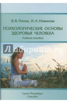 Психологические основы здоровья человекаКлассическая и профессиональная психология<br>Учебное пособие является фундаментальной междисциплинарной работой, посвященной психологическим основам здоровья человека. В пособии представлены теоретико-методологические и профилактические аспекты здоровья человека; обсуждается современное понимание психического здоровья; анализируется понятие здорового образа жизни как фактора сохранения здоровья; рассматривается такой показатель, как качество жизни. Особое внимание уделено освещению наиболее распространенных нарушений психического здоровья. Подробно изложены вопросы профилактики здорового образа жизни, стрессов, постстрессовых и кризисных состояний, суицидального поведения, наркологической патологии. Представлена характеристика фармакологических средств для сохранения здоровья.<br>Издание предназначено для специалистов, занимающихся сохранением психического и физического здоровья, - врачей общесоматической сети, психотерапевтов, психологов.<br>
