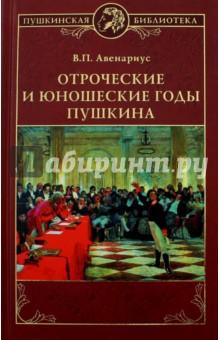 Отроческие и юношеские годы Пушкина