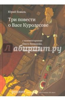 Три повести о Васе Куролесове