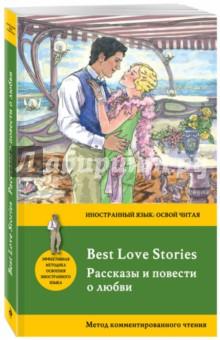 Best Love StoriesХудожественная литература на англ. языке<br>Не бывает двух одинаковых историй любви. Каждое чувство рождается по-своему, и каждого влюбленного ждут свои испытания. Рассказы и повести англоязычных классиков - о том, как извилисты бывают пути любви, как неожиданно Купидон поражает цель и на какие поступки способен тот, кто искренне любит. Теперь читать эти истории любви можно в оригинале и без словаря! После каждого английского абзаца вы найдете краткий словарик с необходимыми словами и комментарии к переводу сложных грамматических конструкций. К сложным словам, встречающимся в тексте, даны транскрипции. Лингвострановедческие реалии снабжены комментариями на русском языке. Этот метод позволяет обходиться при чтении без словаря, эффективно расширять свой словарный запас, лучше чувствовать и понимать иностранный язык. Учебное пособие предназначено для широкого круга лиц, изучающих иностранный язык.<br>
