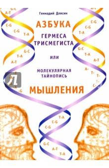Азбука Гермеса Трисмегиста, или Молекулярная тайнопись мышленияЭзотерические знания<br>Эта удивительная книга представляет новый научный взгляд на структуру и происхождение азбуки, на ее живой системообразующий код - единый закон, впечатанный в саму эфирную ткань этого мира.<br>Автор проводит читателя через все стадии творческого вдохновения - по своеобразному сюжету синтеза, по его спиральной траектории, своими витками захватывающей лингвистику, молекулярную биологию и символизм, вновь и вновь приходящей к химии.<br>И хотя повествование ведется от первого лица, в этот сюжет вплетается своеобразный диалог - диалог между науками - точными и гуманитарными.<br>Азбука в строгой последовательности ее элементов впервые предстает упорядоченной системой мироздания. И здесь же, одновременно с поиском таинственного закона азбуки, автор ищет и находит... первую в истории химии систему молекул - аминокислотную азбуку - одну из двух азбук генетического кода.<br>Если бы Геннадий Длясин только ЗАДАЛ все перечисленные вопросы и написал бы об этом книгу - что-то вроде - В погоне за тайной или Код Гермеса, наверное этого было бы уже достаточно для читательского интереса.<br>Но он ОТВЕТИЛ на вопросы своей научной - или, скорее, научно-фантастической - исследовательской программы...<br>2-е издание.<br>