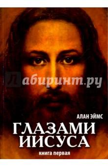 Апокрифические послания. Глазами Иисуса. Книга 1Эзотерические знания<br>В этой книге вы найдёте истории о жизни Иисуса и его учеников на Земле. Перед нами рождается живой образ Сына Божия, каким он впервые явился Алану Эймсу в видениях в 1994 году. Это было поистине чудо, Господь говорил с ним, и по истечении некоторого времени автору было велено взять в руки перо и записывать…Повествование ведётся от имени самого Иисуса, что не удивило бы читателей средневековья, но может показаться дерзостью читателю современному. Однако опыт визионеров прошлого учит нас торжеству веры над косностью сознания. <br>Несмотря на приведенные в книге подробности жизни Иисуса, особо построенные фразы и интонации, - мы понимаем, что, в сущности, здесь нет никаких противоречий с каноническими источниками. Иисус пришёл снова, чтобы со страниц книги научить нас жить и любить, вернуть наши сердца Богу, обратить наши взоры к Небесам, о которых мы в суматохе дней почему-то забыли.<br>2-е издание.<br>