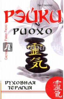 Рэйки Риохо. Духовная терапияРэйки<br>Около ста лет назад японский доктор Микао Усуи создал удивительный целительский метод, который обозначил как искусство достижения счастья, чудодейственное средство от всех болезней. Название ему - Рэйки. Это не просто способ освобождения тела от многочисленных заболеваний, это - духовная терапия.<br>Часто человек, начиная применять Рэйки, хочет лишь скорых результатов - и он их получает, приобретает умение пользоваться энергиями, его захватывают ощущения. И только по истечении некоторого времени он начинает замечать, что Рэйки имеет необыкновенную способность - выносить на поверхность, то есть на физический уровень, воспоминания и блоки, содержащие негативные мысли и эмоции. Вот тут-то и приходится примерять на себя те этические правила, которые Усуи назвал искусством достижения счастья...<br>3-е издание.<br>
