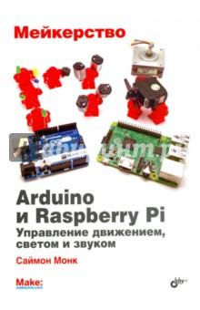 Мейкерство. Arduino и Raspberry Pi. Управление движением, светом и звукомРадиоэлектроника. Связь<br>Из этой книги вы узнаете, как самостоятельно создавать устройства на основе популярных платформ Arduino и Raspberry Pi. Начните с основ и постепенно решайте все более сложные задачи. Эта книга шаг за шагом, через выполнение интересных экспериментов и реализацию увлекательных проектов, научит вас управлять движением, светом и звуком на Arduino и Raspberry Pi. Одним словом - действуйте! <br>Arduino - простой микроконтроллер с программной средой, изучить которую также совсем не сложно. Raspberry Pi - это микрокомпьютер, работающий под управлением операционной системы Linux. В книге четко объясняется разница между Arduino и Raspberry Pi, описано, как с ними работать, для каких целей оптимально подходит каждое из устройств. <br>Работая с этими легкодоступными и недорогими платформами, вы научитесь управлять светодиодными индикаторами, электродвигателями различных типов, соленоидами, агрегатами переменного тока, нагревателями, охладителями, дисплеями и звуковыми устройствами. Вы узнаете, как наблюдать за этими устройствами через Интернет и дистанционно управлять ими. Работая с макетными платами, вы быстро вникнете в темы из книги и научитесь создавать проекты, которые будут столь же занятны, сколь и информативны. <br>В книге рассказано, как: <br>- сконструировать робота для расплющивания алюминиевых банок <br>- собрать поливальную установку для комнатных растений <br>- сделать светодиодный светофор, управляемый микроконтроллером <br>- заставить воздушный шарик лопнуть в самый неожиданный момент <br>- остужать напитки в самодельном охладителе-термостате <br>- использовать различные алгоритмы управления исполнительными устройствами <br>- создать куклу, которая танцует и разговаривает, получив сообщение из твиттера! <br>Вначале научитесь управлять механизмами, а затем погрузитесь в мир Интернета вещей, новейшей технологии нашего времени. <br>Твори, выдумывай, пробуй! <br>Об ав