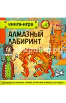 Алмазный лабиринтДругое<br>Книга-игра помогает тренировать мышление, память, внимание и мелкую моторику.<br>