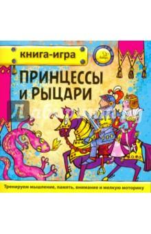 Принцессы и рыцариДругое<br>Книга-игра помогает тренировать мышление, память, внимание и мелкую моторику.<br>