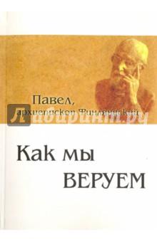 Как мы веруем. Параллельный русско-китайский текстОбщие вопросы православия<br>Архиепископ Павел (Олмари-Гусев) родился в Санкт-Петербурге в 1914 году, в 1937 году принял монашеский постриг в Валаамском монастыре и в следующем году был рукоположен в сан пресвитера. В 1955 году хиротонисан в епископа, а с 1960 и до своей кончины в 1988 году возглавлял Финскую Православную Церковь. Эту книгу он посвятил главному таинству Православной Церкви - Евхаристии.<br>Автор подробно описывает порядок служения литургии, сопровождая все молитвы и действия подробными комментариями, основанными на толкованиях святых Отцов.<br>Особое внимание уделяется активному участию верующих в богослужении, потому что литургия совершается всей общиной - священнослужители в алтаре, а народ Божий в храме возносят совместные молитвы Богу.<br>Автор приводит убедительные аргументы в пользу регулярного и возможно более частого причащения верующих.<br>