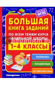 Большая книга заданий по всем темам курса начальной школы. 1-4 классы