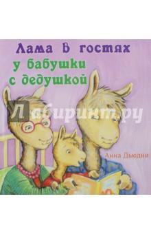 Лама в гостях у бабушки с дедушкойЗарубежная поэзия для детей<br>Лама впервые остается у бабушки с дедушкой один, без мамы. И вот, когда приходит время укладываться спать, начинаются слезы, потому что любимая игрушка позабыта дома. Что придумают бабушка и дедушка, чтобы успокоить малыша?<br>Для чтения взрослыми детям.<br>