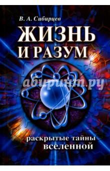 Жизнь и разум. Раскрытые тайны ВселеннойЭзотерические знания<br>В современном мыслящем мире параллельно сосуществуют два процесса - выявление новых, глубинных пластов знаний и взаимопроникновение духовных достижений и современной науки. Эта книга охватывает оба явления. Она представляет нам картину микро- и макромира, раскрывает тайны Вселенной, которая является целостной и самодостаточной системой, существующей вечно, поведает о стрелах времени в бесконечном пространстве.<br>Книга отвечает на вопрос, который часто рождается в незамутнённых детских головках, и всю жизнь беспокоит многих взрослых, вопрос о первопричине: из чего ВСЁ?<br>2-е издание.<br>