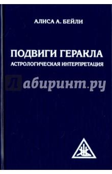 Подвиги Геракла. Астрологическая интерпретацияАстрология. Гороскопы. Лунные ритмы<br>Эта книга является перепечаткой статей, впервые появившихся в журнале Маяк между февралем 1957 г. и августом 1958 г.<br>Опубликование настоящей книги патронировано Тибетским Книжным Фондом, основанным с целью непрерывно распространять учение Тибетца и Алисы А.Бейли.<br>