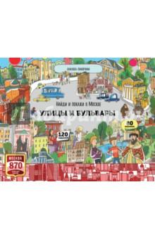 Найди и покажи в Москве. Улицы и бульварыДругое<br>Возраст 6+<br><br>3 фишки:<br>- Серия-бестселлер Найди и покажи<br>- Огромная панорама длиной 3 метра<br>- 180 наклеек<br><br>Какие места в Москве вы любите больше всего? Разложите эту красочную книжку-панораму и отправляйтесь в увлекательную прогулку по улицам и бульварам нашей столицы. Хотите вместе с малышом придумать вывеску для знаменитого магазина игрушек на Лубянке, построить Крымский мост или развесить афиши на театре Современник? Вас ждут интереснейшие маршруты по центру города, море познавательных заданий и фактов. <br><br>Что внутри?<br>- Кремль<br>- Красная площадь<br>- Никольская улица<br>- Лубянская площадь<br>- Тверской бульвар<br>- Воздвиженка<br>- Арбат<br>- Пречистенка<br>- Крымская набережная<br>- Замоскворечье<br>- Чистые пруды<br>- Китай-город<br><br>Лайфхак для родителей<br>Книга очень насыщена информацией и заданиями - не торопите ребенка, и не требуйте выполнения всего и сразу. Изучайте книжку, разложив ее на полу или на большом столе. А еще лучше - на лавочке на бульваре. Там вы сможете сравнить сооружения и самые интересные места, о которых идет речь в книжке. Подробно обсуждайте иллюстрации - они плавно перетекают с одной страницы на другую, каждый в семье найдет что-то интересное для себя.<br><br>Что развиваем?<br>- Память<br>- Эрудицию<br>- Внимание<br>- Усидчивость<br>- Любознательность<br>- Вкус<br>