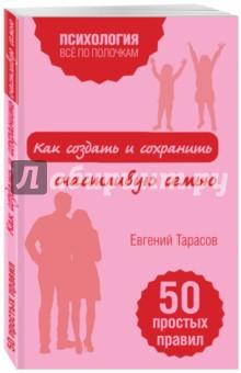 Как создать и сохранить счастливую семьюПопулярная психология<br>Е.А. Тарасов - психолог и психотерапевт, специализирующийся на проблемах молодых семей. В этой книге он рассказывает о важнейших особенностях создания современных семей, о психологических проблемах, с которыми сталкиваются нередко молодые люди в браке, и о главных способах их преодоления. Внутри вы также найдете авторские тесты, которые дают читателям (в первую очередь женщинам) возможность разобраться в выборе своей второй половины.<br>