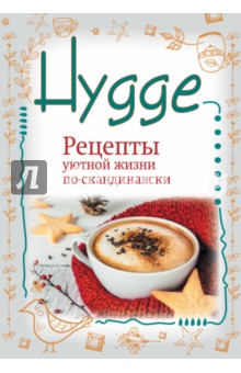 Hygge. Счастье в простоте! Рецепты уютной жизни по-скандинавскиДомоводство<br>Hygge (хюгге) - умение сделать жизнь уютной, комфортной, спокойной. Жизнью, в которой нет места скуке и плохому настроению. Жизнью, полной простых радостей и удовольствий, доступных каждому. Хюгге делает людей не только более счастливыми и здоровыми, но и более успешными.<br>Именно этого вам не хватает для счастья? Тогда - добро пожаловать в мир хюгге!<br>Эта книга - не только о счастье и уюте, которые принесет вам хюгге, но и психологический практикум, который поможет понять, чего на самом деле не хватает вам для счастья, и выстроить вокруг себя гармоничное, уютное и благополучное пространство. Вы научитесь находить радость в самых простых вещах и наслаждаться моментом, справляться со стрессовыми ситуациями и налаживать отношения с близкими людьми и самим собой.<br>
