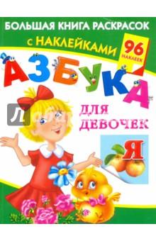 Азбука для девочек. Большая книга раскрасок с наклейкамиЗнакомство с буквами. Азбуки<br>Занимательная азбука, в которой есть все, что может интересовать юных читательниц. Это любимые девочками герои литературных произведений, растения, животные, птицы, наряды, безделушки. Рассматривая иллюстрации, выполняя несложные задания будущая школьница быстро выучит буквы, научится правильно читать слова.<br>