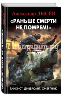 """""""Раньше смерти не помрем!""""Танкист, диверсант, смертник"""