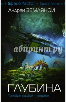 ГлубинаБоевая отечественная фантастика<br>Планета, практически полностью покрытая водой. Планета, которая находится в эпицентре физической аномалии и интересов всех обитаемых миров, включая Старые Расы. Планета, куда попадает наш с вами современник, избранный судьбой для особых задач.<br>