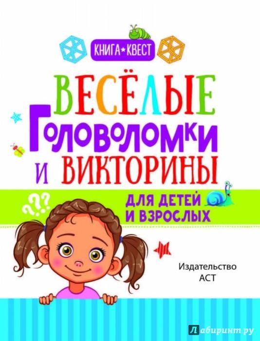 Веселые конкурсы и викторины для детей и взрослых