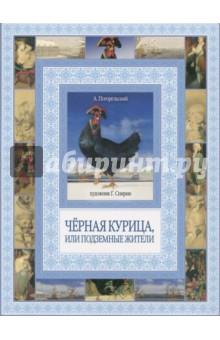 Черная курицаСказки отечественных писателей<br>Перед вами знаменитая сказка Антония Погорельского Черная курица. Написанная в 1829 году, она стала первым авторским произведением для детей. Но, несмотря на столь почтенный возраст, произведение не утратило актуальности, и история мальчика Алеши, который попал в волшебный мир за свою доброту и был изгнан оттуда за гордыню и заносчивость, может послужить хорошим уроком для современных детей.  Сказочную атмосферу повести и старинный петербургский быт великолепно передают иллюстрации Геннадия Спирина, обладателя пяти золотых медалей Общества иллюстраторов Нью-Йорка, Золотого яблока Братиславской международной биеннале и других престижных наград.<br>Для младшего школьного возраста.<br>