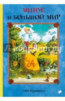 Минус и большой мирСказки зарубежных писателей<br>Пора мне в дорогу, на мир посмотреть, решил однажды маленький мальчик по имени Минус. Сказано - сделано. В пути Минуса ждут необыкновенные встречи: он познакомится с тремя глуповатыми мудрецами, неумолкающим таратетрисом, разозлит ведьму, утешит грустную девочку Магдалену, поможет потерпевшему крушение воздухоплавателю взлететь в небо, спасет портниху от королевского гнева и научится считать до ста!<br>Для детей дошкольного возраста.<br>